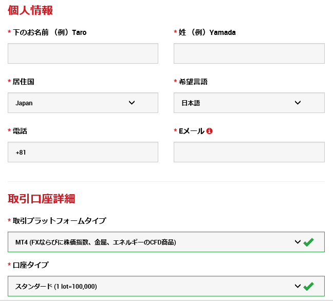 XM口座開設・個人情報入力画面
