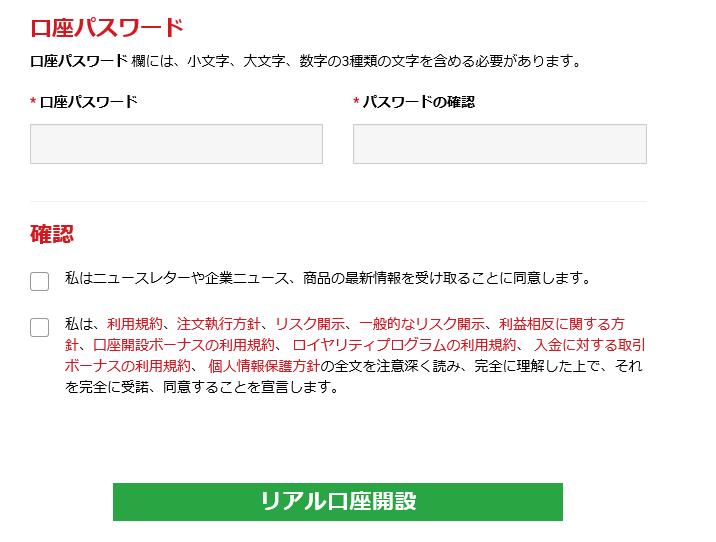 XMパスワード設定画面