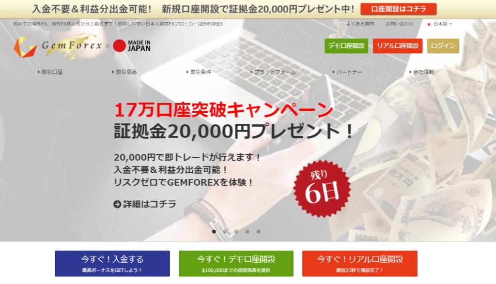 GemForex公式サイトトップページ