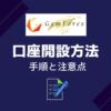 GemForex口座開設方法・手順と注意点