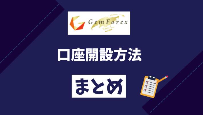 GemForexの口座開設方法・まとめ