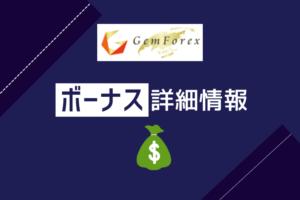GemForex・ボーナス詳細情報