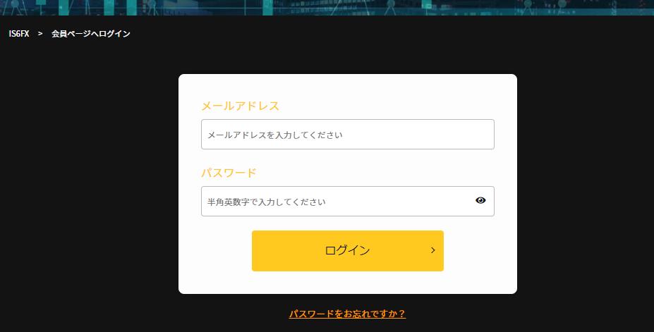 IS6FXログイン画面