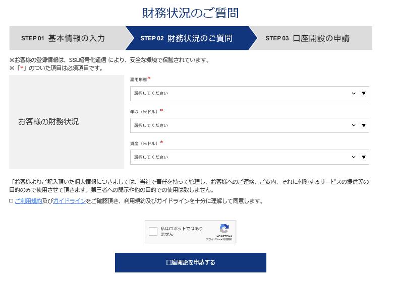 IS6FX(旧is6com)口座開設画面/財務状況の確認
