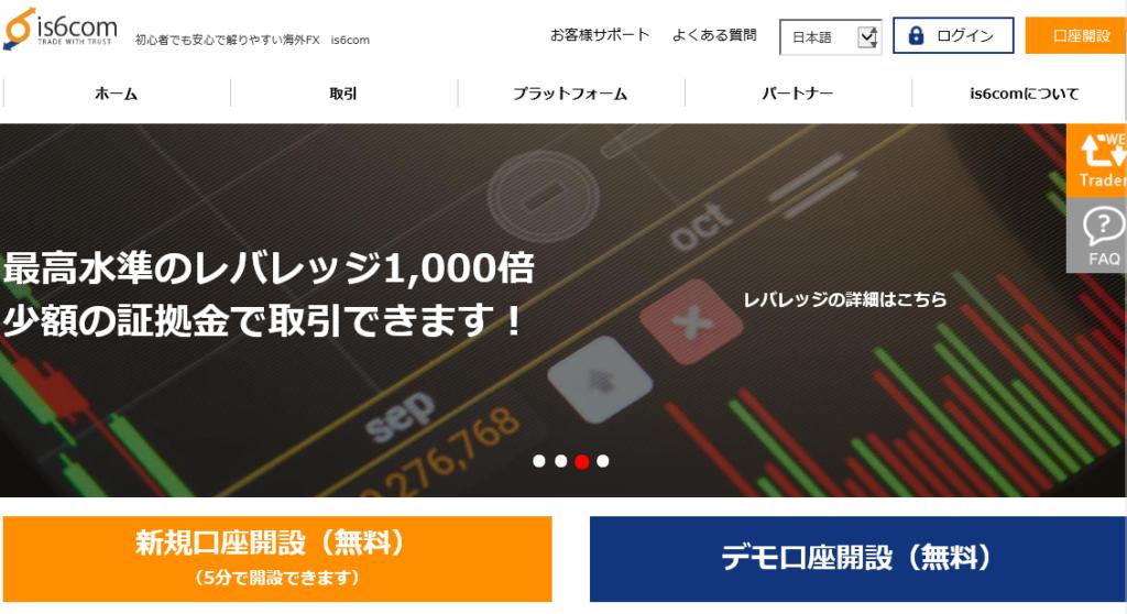 is6com公式サイトトップページ