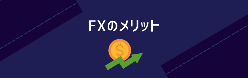 FXのメリット