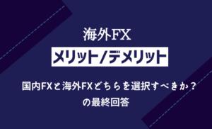 海外FXのメリット/デメリット