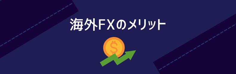 海外FXのメリット