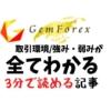 GemForex【評判/口コミ/特徴まとめ】強み弱みからゲムフォレックスの利用価値を評価する
