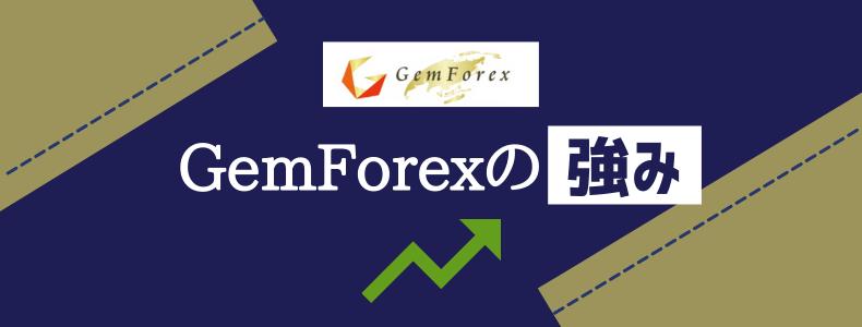 GemForexの良い評判・強み