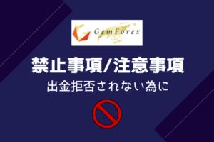 GemForexの禁止事項/注意事項