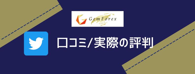 GemForexの口コミ・実際の評判