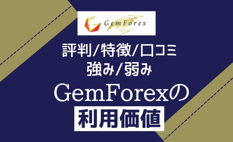 GemForexの評判・特徴を徹底解説