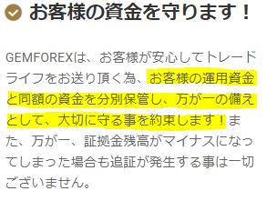GemForex/分別管理