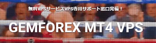 GemForex・無料VPSが利用可能