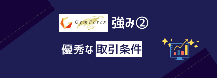 GemForexの強み②優秀な取引条件