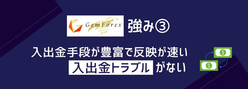 GemForexの強み③入出金手段が豊富/トラブルなし