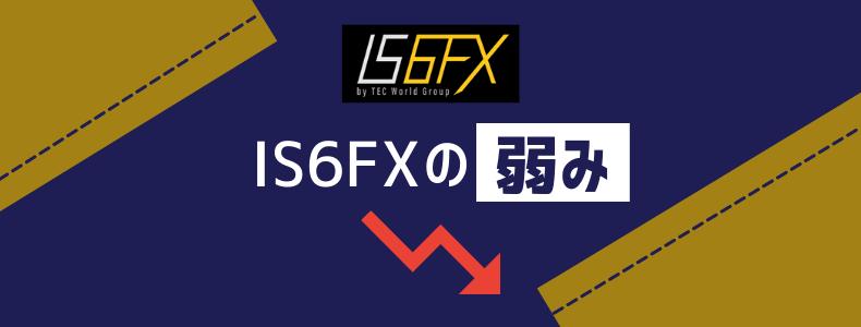 IS6FXの悪い評判・弱み
