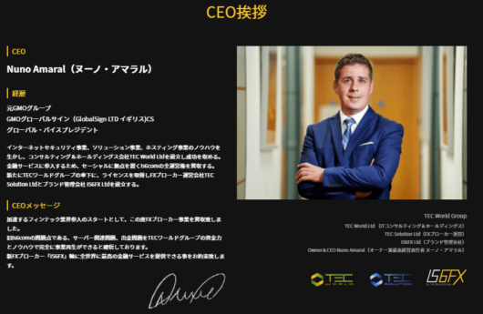 IS6FXのCEOの写真と挨拶