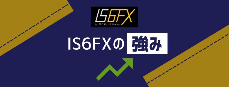 IS6FXの良い評判・強み