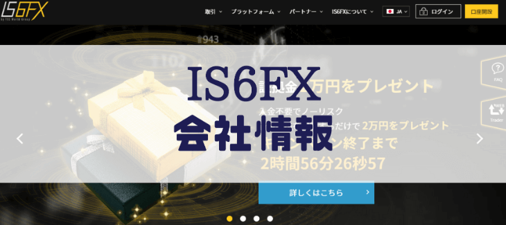 IS6FXの会社情報