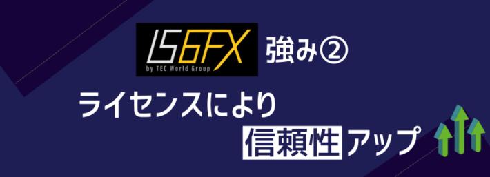 IS6FXの強み②ライセンスにより信頼性アップ