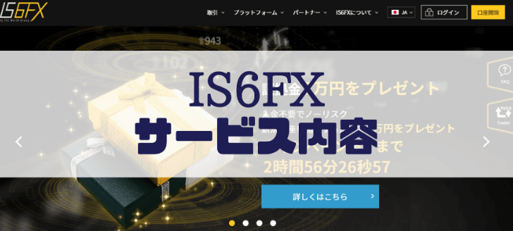 IS6FXのサービス内容