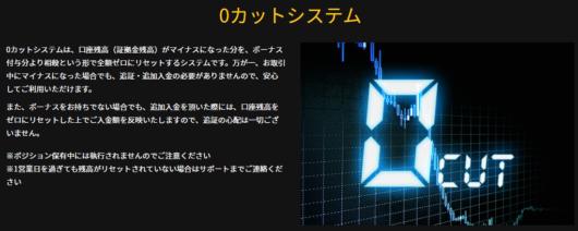 IS6FXのゼロカットシステム