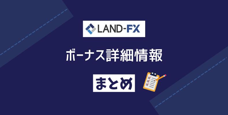 LANDFX・ボーナス詳細情報・まとめ