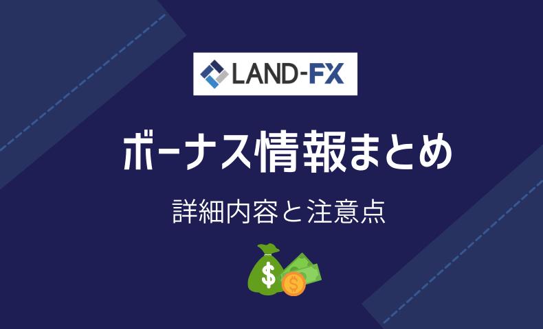 LANDFX・ボーナス情報まとめ