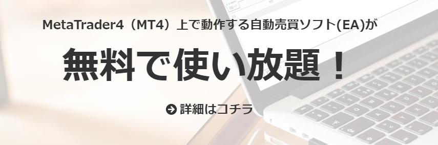 「MT4でEAが使い放題」の文言