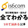 is6com【評判/特徴まとめ】強み弱みからアイエスシックスコムの利用価値を評価する