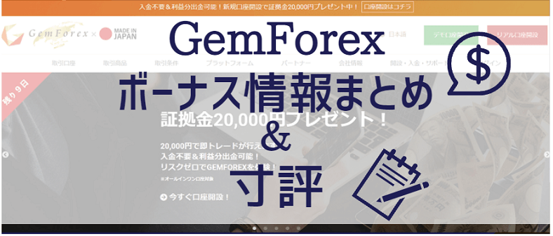 GemForexのボーナス情報まとめと寸評