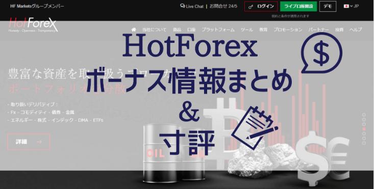 HotForexのボーナス情報まとめ