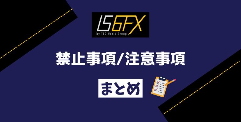 IS6FXの禁止事項/注意事項・まとめ