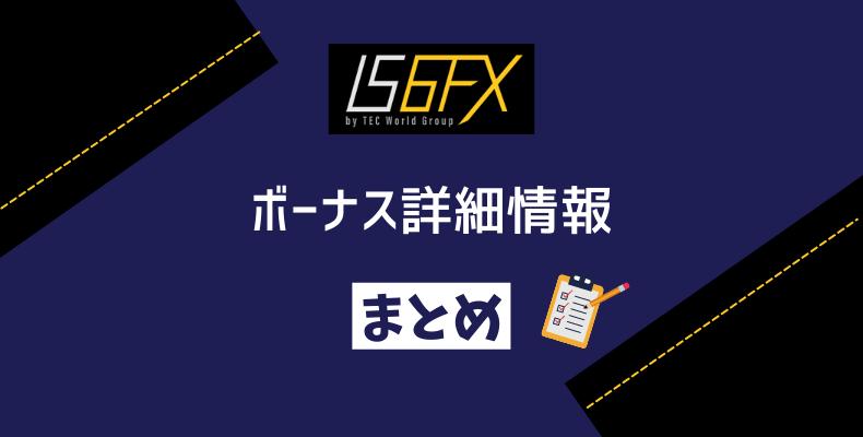 IS6FXボーナス詳細情報・まとめ