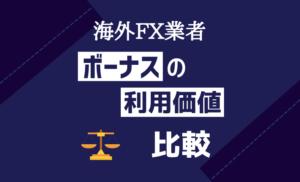 海外FXボーナス比較