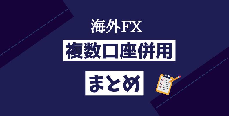 海外FX複数口座併用・まとめ