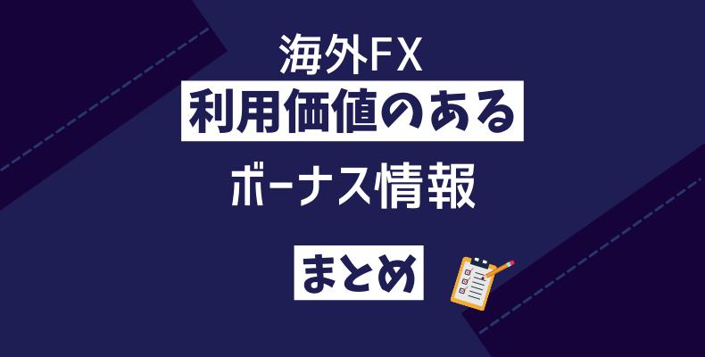 海外FX・利用価値のあるボーナス情報・まとめ