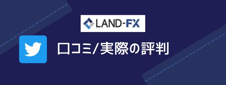 LANDFXの口コミ・実際の評判