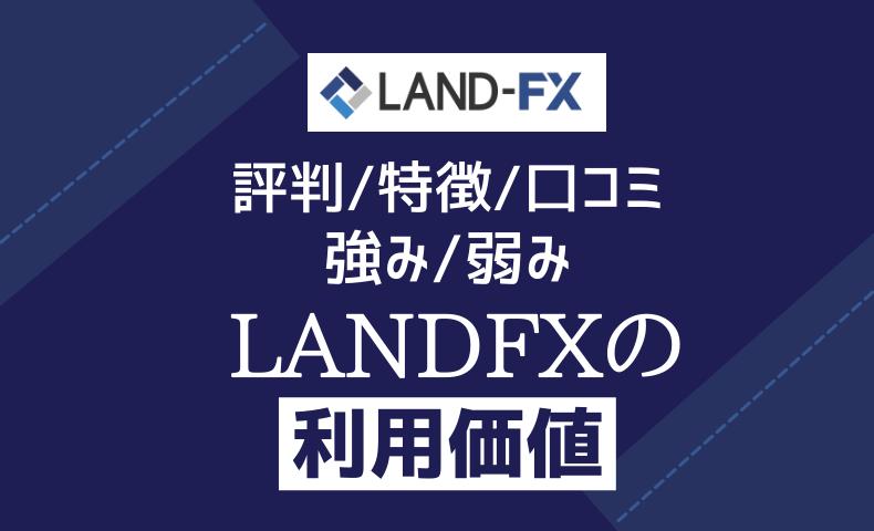 LANDFXの評判・特徴を徹底解説