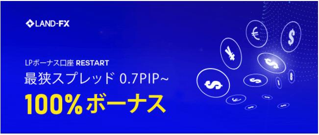 LANDFX・RESTART/LPボーナス