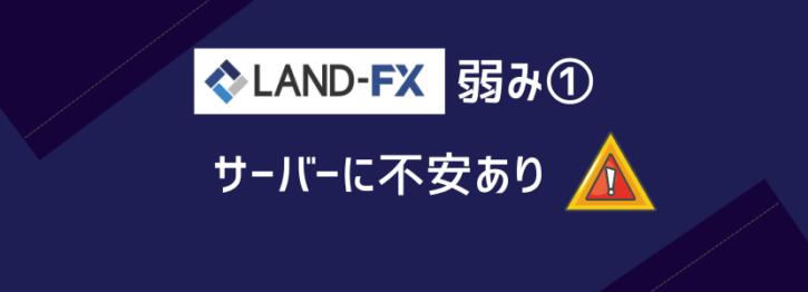 LANDFXの弱み①サーバーに不安あり