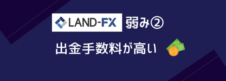 LANDFXの弱み②出金手数料が高い