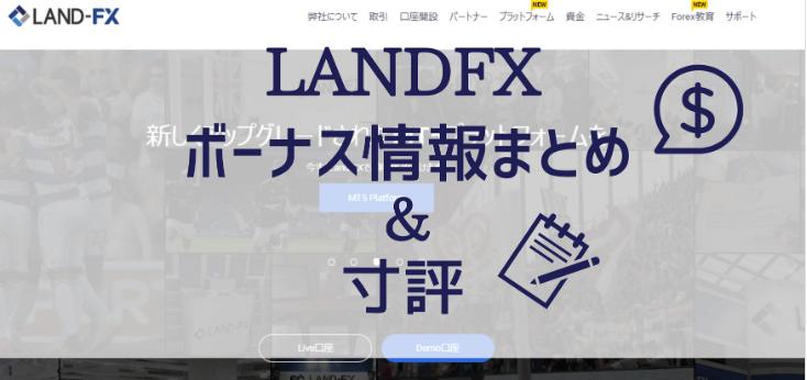 LANDFXのボーナス情報まとめ