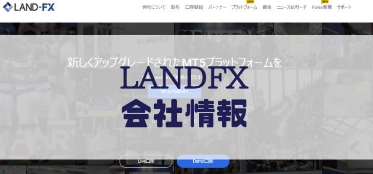 LANDFXの会社情報