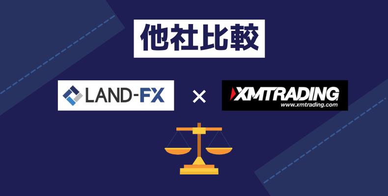 他社比較・LANDFXとXMを比較