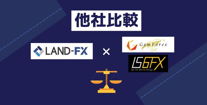 他社比較・LANDFXとGemForex,IS6FXを比較