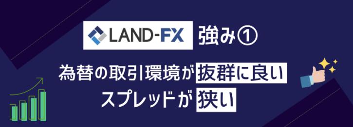 LANDFXの強み①為替の取引環境が抜群に良い/スプレッドが狭い