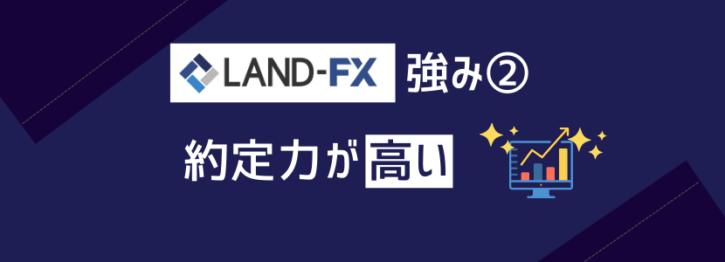 LANDFXの強み②約定力が高い